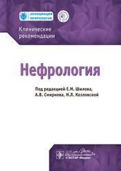 Нефрология/Урология