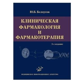 Клиническая фармакология и фармакотерапия. 3-е изд., Белоусов Ю.Б. 2010 г. (МИА)