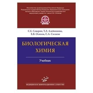 Биологическая химия : Учебник 3-е изд Северин С.Е. 2017 г. (МИА)