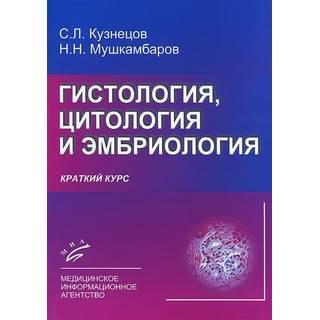 Гистология, цитология и эмбриология (краткий курс). Кузнецов С.Л. 2014 г. (МИА)