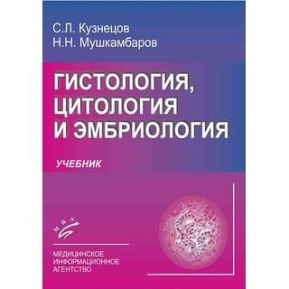 Гистология, цитология и эмбриология: Учебник 3-е изд Кузнецов С.Л. 2016 г. (МИА)
