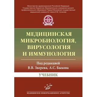 Медицинская микробиология, вирусология и иммунология: Учебник Зверев В.В. Быков А.С. 2016 г. (МИА)