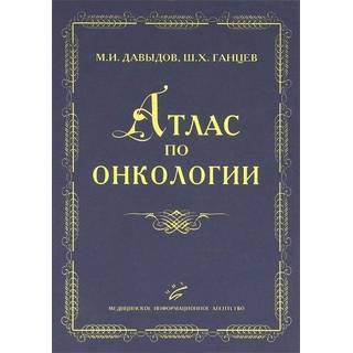 Атлас по онкологии Давыдов М.И. 2008 г. (МИА)
