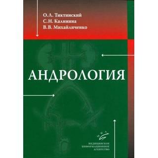 Андрология Тиктинский О.Л. Калинина С.Н. 2010 г. (МИА)