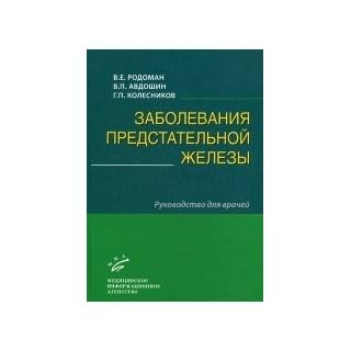 Заболевания предстательной железы: Руководство для врачей. Родоман В.Е. 2009 г. (МИА)