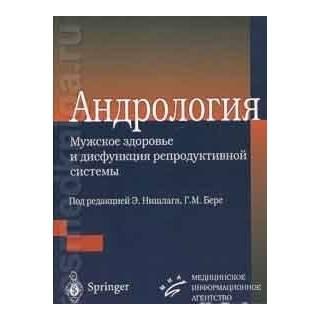 Андрология под ред. Нишлага 2005 г. (МИА)