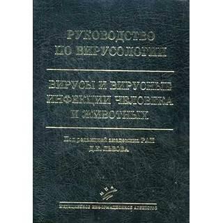 Руководство по вирусологии: Вирусы и вирусные инфекции человека и животных Львов Д.К. 2013 г. (МИА)