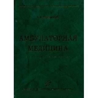 Амбулаторная медицина: Практическое руководство для врачей первичного звена здравоохранения Мовшович Б.Л. 2010 г. (МИА)