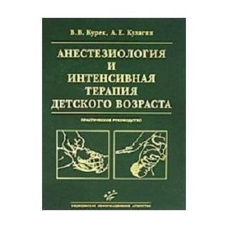 Анестезиология и интенсивная терапия детского возраста: Практическое руководство. Курек В.В. Кулагин А.Е. 2011 г. (МИА)