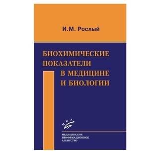 Биохимические показатели в медицине и биологии Рослый И.М. 2015 г. (МИА)
