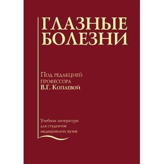 Глазные болезни. Учебник Копаева В.Г. Копаева В.Г 2018 г. (gl)