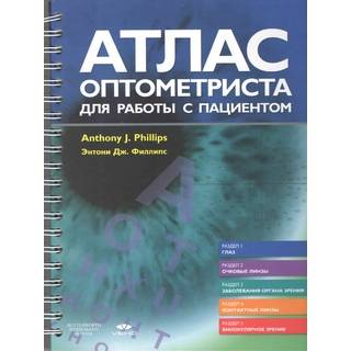 Атлас оптометриста для работы с пациентом Энтони Дж 2013 г. (gl)