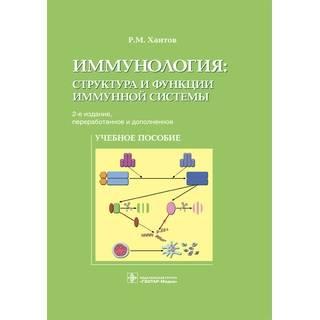 Иммунология : структура и функции иммунной системы. 2-е изд. Р. М. Хаитов 2019 г. (Гэотар)