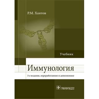 Иммунология : учебник— 3-е изд. Хаитов Р.М. 2018 г. (Гэотар)