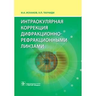 Интраокулярная коррекция дифракционно-рефракционными линзами И. А. Искаков Х. П. Тахчиди 2016 г. (Гэотар)