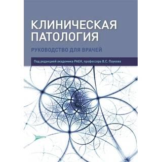 Клиническая патология под ред. В. С. Паукова 2018 г. (Гэотар)