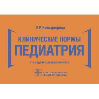 Клинические нормы. Педиатрия. 2-е изд., Р. Р. Кильдиярова 2019 г. (Гэотар)