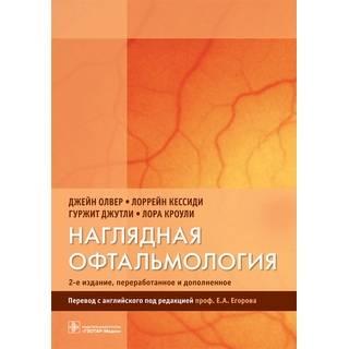 Наглядная офтальмология— 2-е изд. Дж. Олвер 2017 г. (Гэотар)