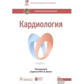 Национальное руководство. Кардиология 2 изд. под ред. Е. В. Шляхто 2021 г. (Гэотар)