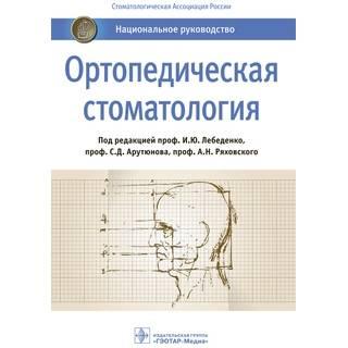 Национальное руководство. Ортопедическая стоматология под ред. И. Ю. Лебеденко 2019 г. (Гэотар)