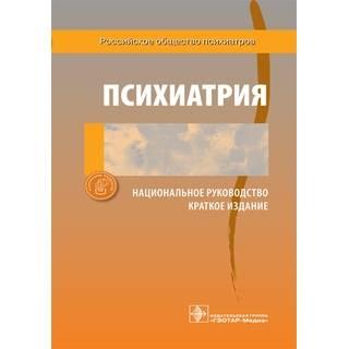 Национальное руководство. Психиатрия Краткое издание под ред. Т. Б. Дмитриевой 2021 г. (Гэотар)