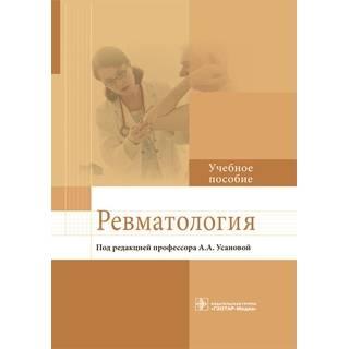 Ревматология : учебное пособие А. А. Усанова 2019 г. (Гэотар)