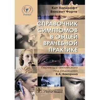 Справочник симптомов в общей врачебной практике К. Хопкрофт В. Форте 2019 г. (Гэотар)
