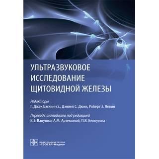 Ультразвуковое исследование щитовидной железы ред. : Г. Джек Бэскинст. 2019 г. (Гэотар)