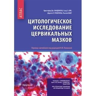 Цитологическое исследование цервикальных мазков : атлас К. Дж. Ванденбуш 2018 г. (Гэотар)