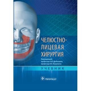 Челюстно-лицевая хирургия : учебник под ред. А. Ю. Дробышева О. О. Янушевича 2021 г. (Гэотар)