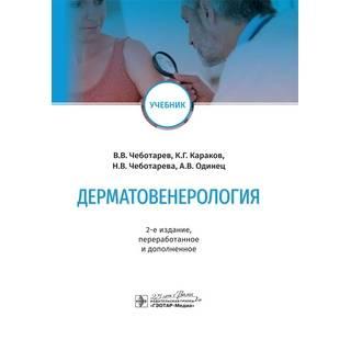 Дерматовенерология : учебник. 2-е изд. В. В. Чеботарев 2020 г. (Гэотар)