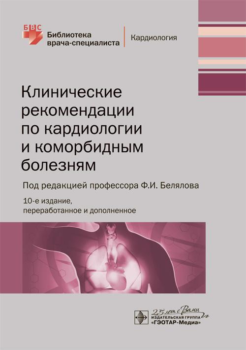 Программы реабилитации в кардиологии | MedTelecom.ru