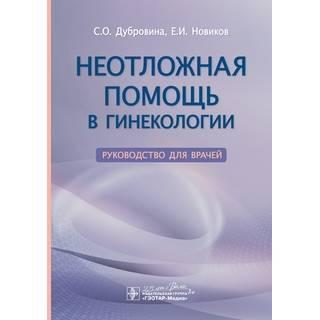 Неотложная помощь в гинекологии : руководство для врачей С. О. Дубровина 2020 г. (Гэотар)