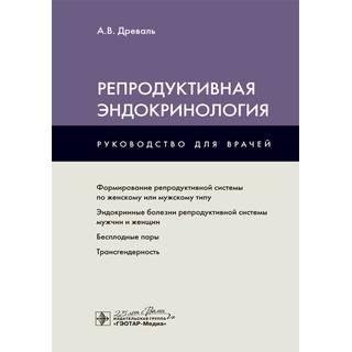 Репродуктивная эндокринология А. В. Древаль 2020 г. (Гэотар)