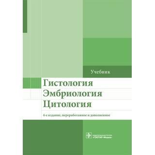 Гистология, эмбриология, цитология. 4-е изд. Н. В. Бойчук 2016 г. (Гэотар)