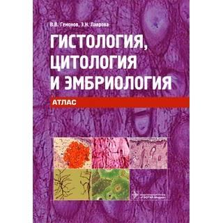 """Гистология, цитология и эмбриология. Атлас (специальность Стоматология"""") Под ред. С.Л. Кузнецова 2013 г. (Гэотар)"""