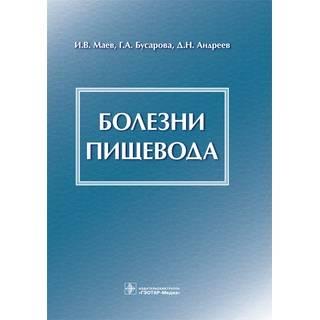 Болезни пищевода И. В. Маев 2019 г. (Гэотар)