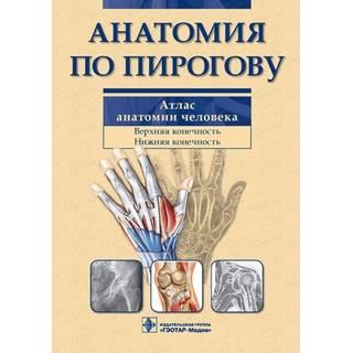 Анатомия по Пирогову. Атлас анатомии человека+CD. В 3-х томах. Том 1. Верхняя конечность. Нижняя конечность Шилкин В.В. 2011 г. (Гэотар)