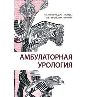 Амбулаторная урология П. В. Глыбочко 2019 г. (Гэотар)
