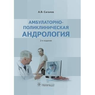 Амбулаторно-поликлиническая андрология 2-е изд. А. В. Сагалов 2017 г. (Гэотар)