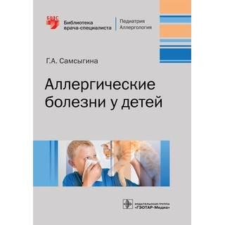 Аллергические болезни у детей (Серия «Библиотека врача-специалиста») Г. А. Самсыгина 2019 г. (Гэотар)