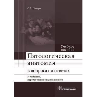 Патологическая анатомия в вопросах и ответах. 3-е изд. Повзун С.А. 2016 г. (Гэотар)