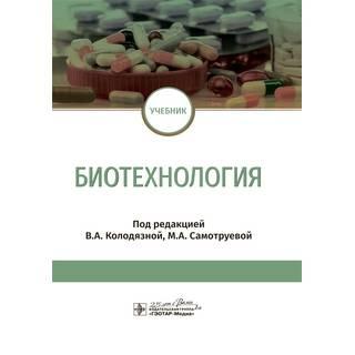 Биотехнология : учебник под ред. В. А. Колодязной 2020 г. (Гэотар)