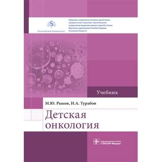 Детская онкология : учебник М. Ю. Рыков 2018 г. (Гэотар)