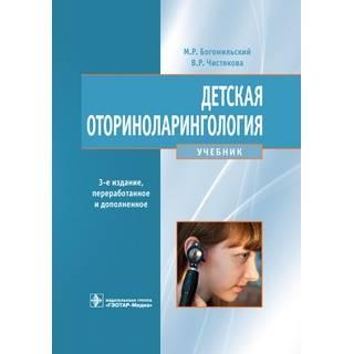 Детская оториноларингология. 3-е изд. М. Р. Богомильский 2014 г. (Гэотар)