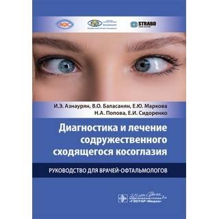 Диагностика и лечение содружественного сходящегося косоглазия : руководство для врачей-офтальмологов И. Э. Азнаурян 2020 г. (Гэотар)