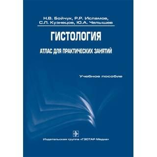 Гистология. Атлас для практических занятий Бойчук Н. В. 2014 г. (Гэотар)