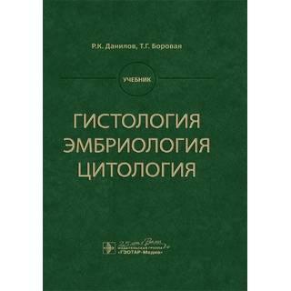 Гистология, эмбриология, цитология : учебник Р. К. Данилов Т. Г. Боровая. 2020 г. (Гэотар)