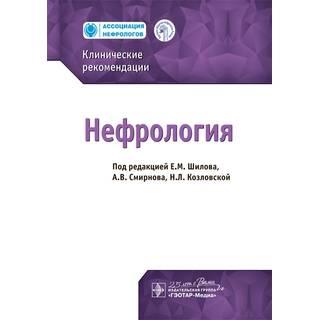 Нефрология. Клинические рекомендации под ред. Е. М. Шилова 2020 г. (Гэотар)