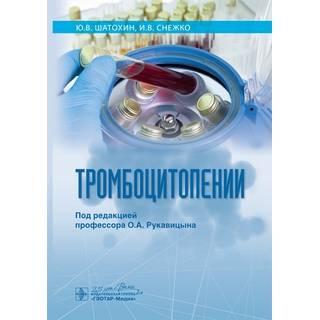 Тромбоцитопении Ю. В. Шатохин 2020 г. (Гэотар)